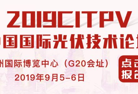 2019CITPV中国国际光伏技术论坛