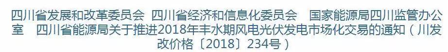 2018年四川电网风电和光伏丰水期上网电量继续参与市场化交易