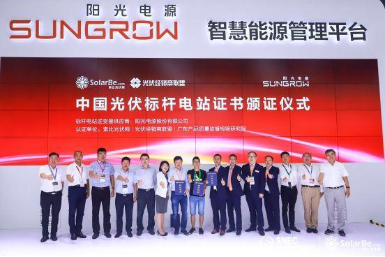 中国光伏标杆电站行动:咱老百姓自己的电站对标样板