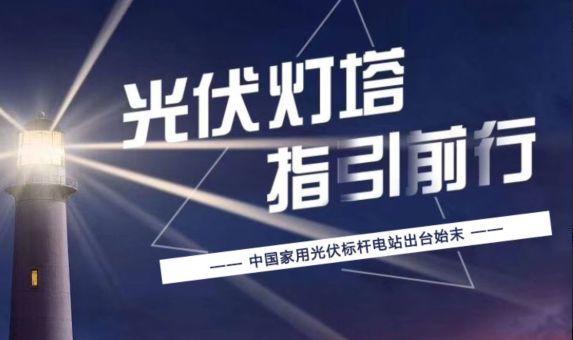 光伏经销商联盟理事长自述:中国家用光伏标杆电站出台始末