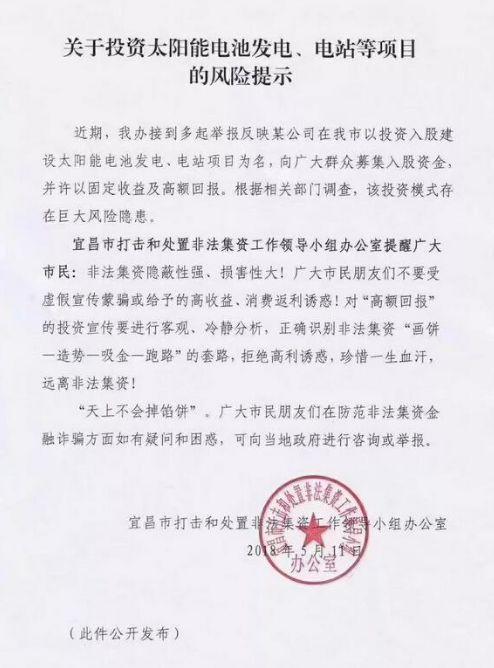 湖北宜昌政府紧急通告!利用光伏之名募集入股资金 涉嫌非法集资