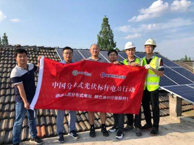 """实力认证!江苏省首个分布式""""标杆电站""""诞生!"""