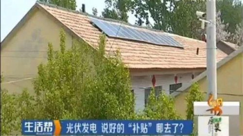 """当年说好的""""光伏发电补贴""""去哪儿啦?三年未见一分钱!"""