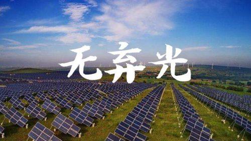 【光伏聚焦】内蒙古清洁能源消纳行动计划 实现2020年基本无弃光