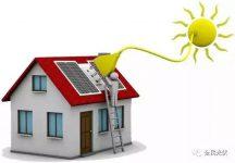 家里屋顶装电站 躺着也能把钱赚