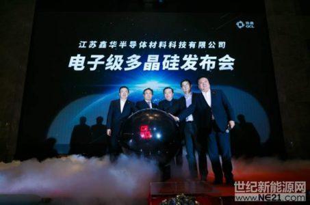国产电子级多晶硅正式发布