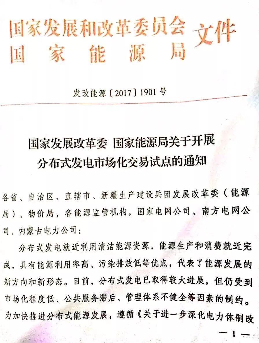 【头条】时隔八个月 分布式发电市场化交易正式文件出炉
