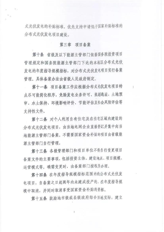 关于征求《分布式光伏发电项目管理暂行办法》修订意见的函