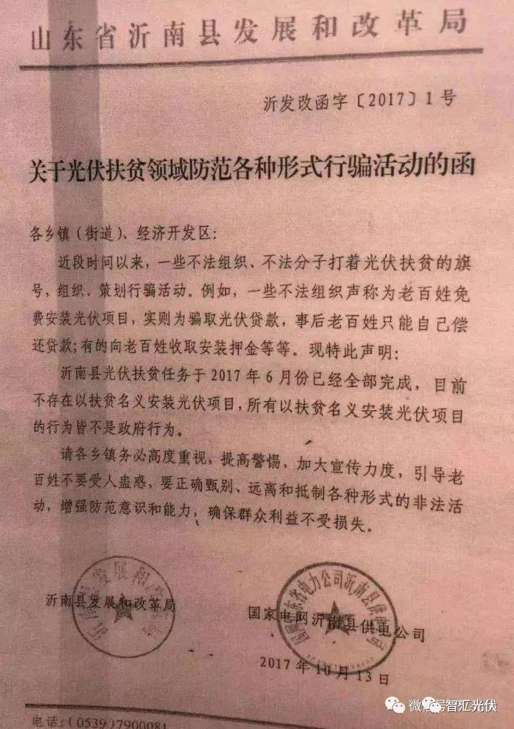"""浙江、山东、山西等地发文:警惕""""光伏贷""""骗局!"""