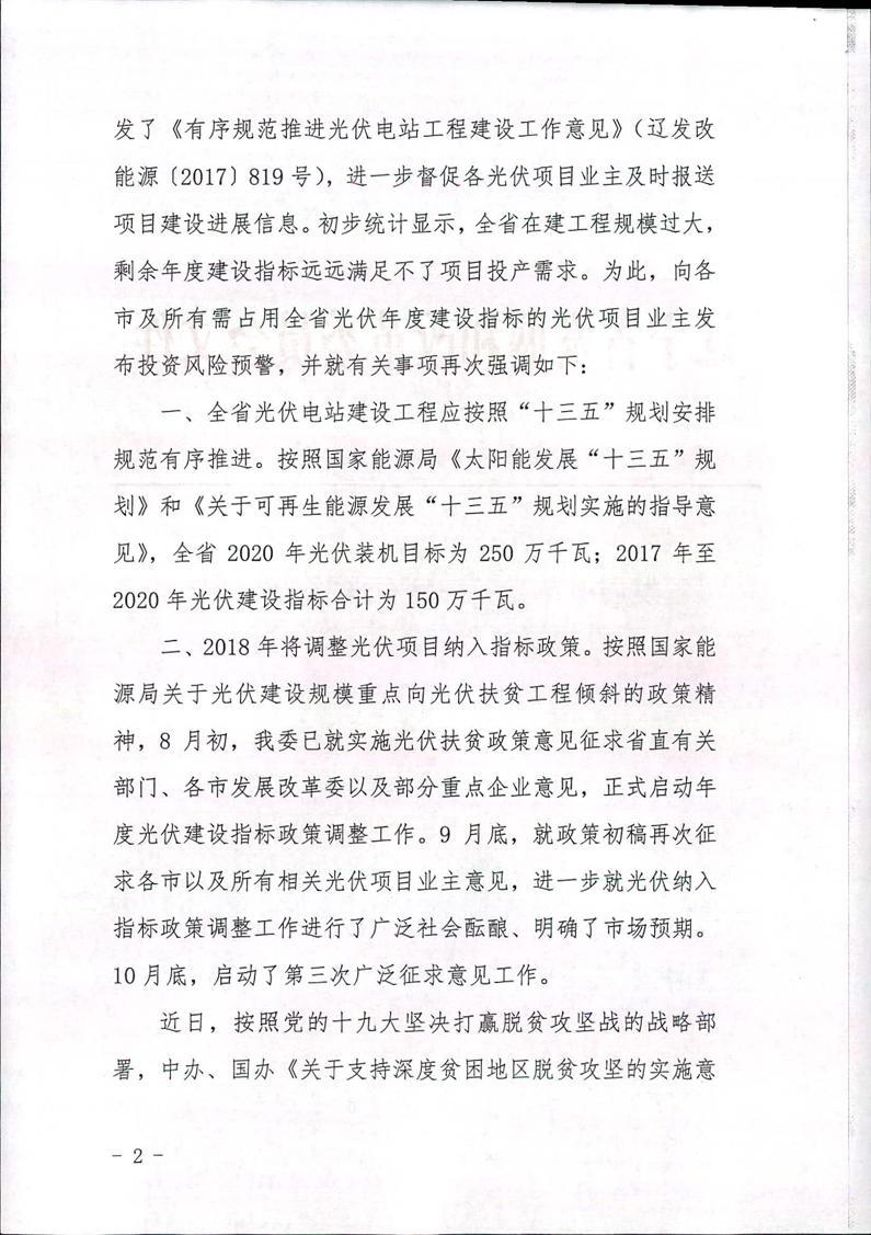 辽宁光伏建设过热预警 暂停受理拟占用年度指标项目电网接入申请!