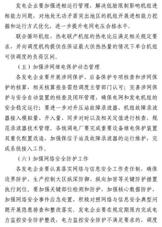 政策 | 江苏能监办最新发文:要求加强光伏电站安全管理