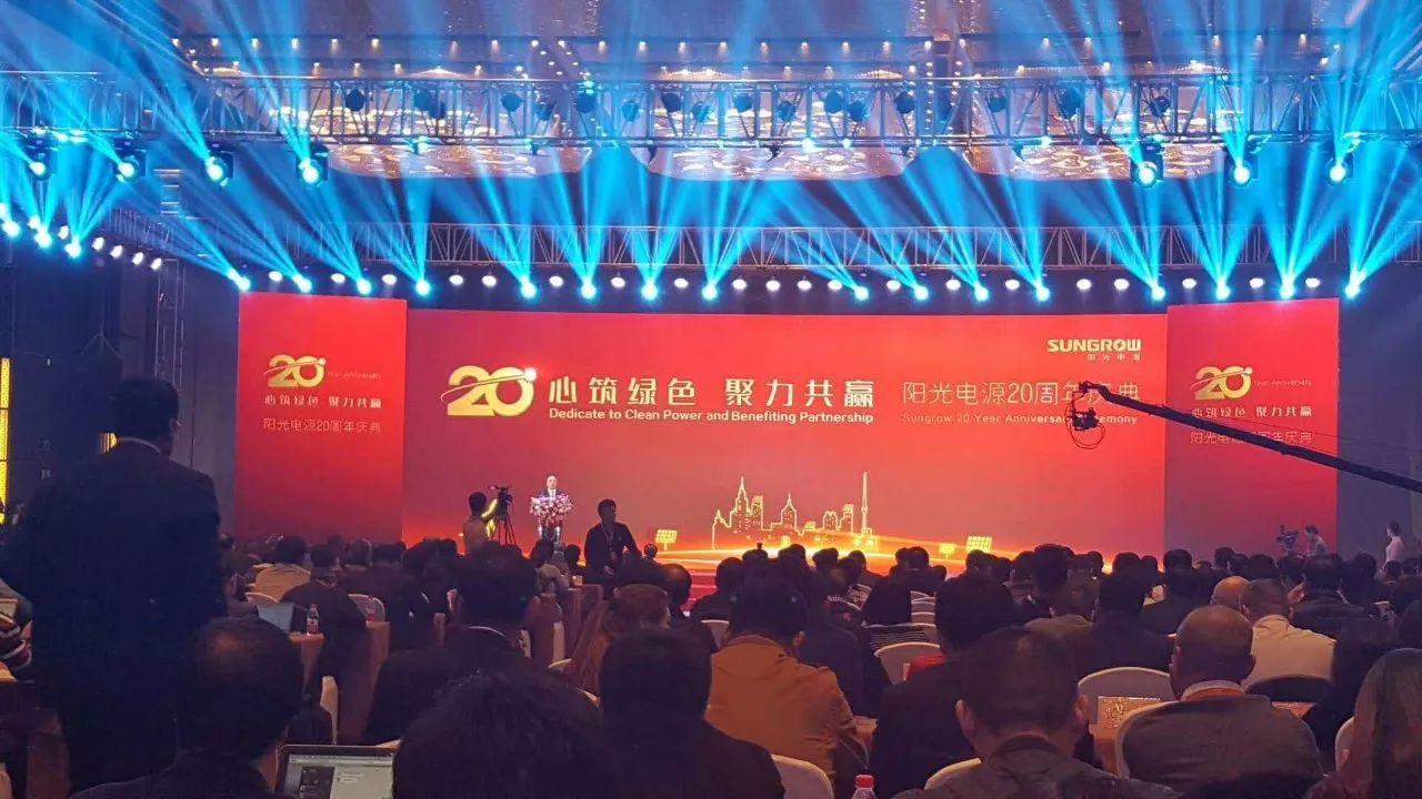 """阳光电源20周年,曹仁贤的""""五个感谢"""""""