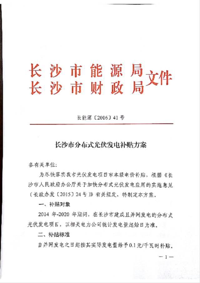 湖南长沙市发改委关于开展2017下半年度分布式光伏发电项目补贴申报的通知