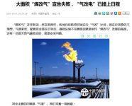 """大面积'煤改气'宣告失败,'气改电'已提上日程""""? 太阳能采暖火了!"""