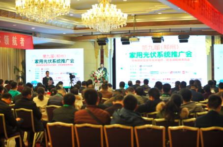 第九届(郑州)家用光伏系统推广会在郑州成功举办,科士达出席本次会议