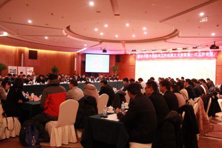家庭户用光伏标准工作组成立大会暨第一次工作会议成功召开