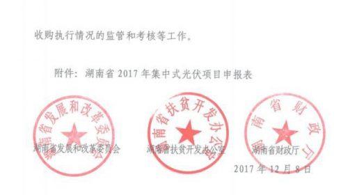500MW!湖南省开展2017年集中式光伏扶贫项目申报工作,要求2018年6月底前完成并网