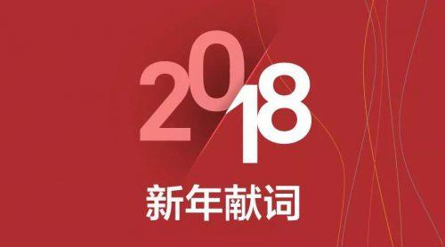 华为轮值CEO胡厚崑新年献词 | 致我们的三十而立:构建万物互联的智能世界