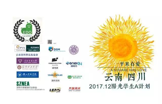 小杰公益|记云川阳光校园公益行