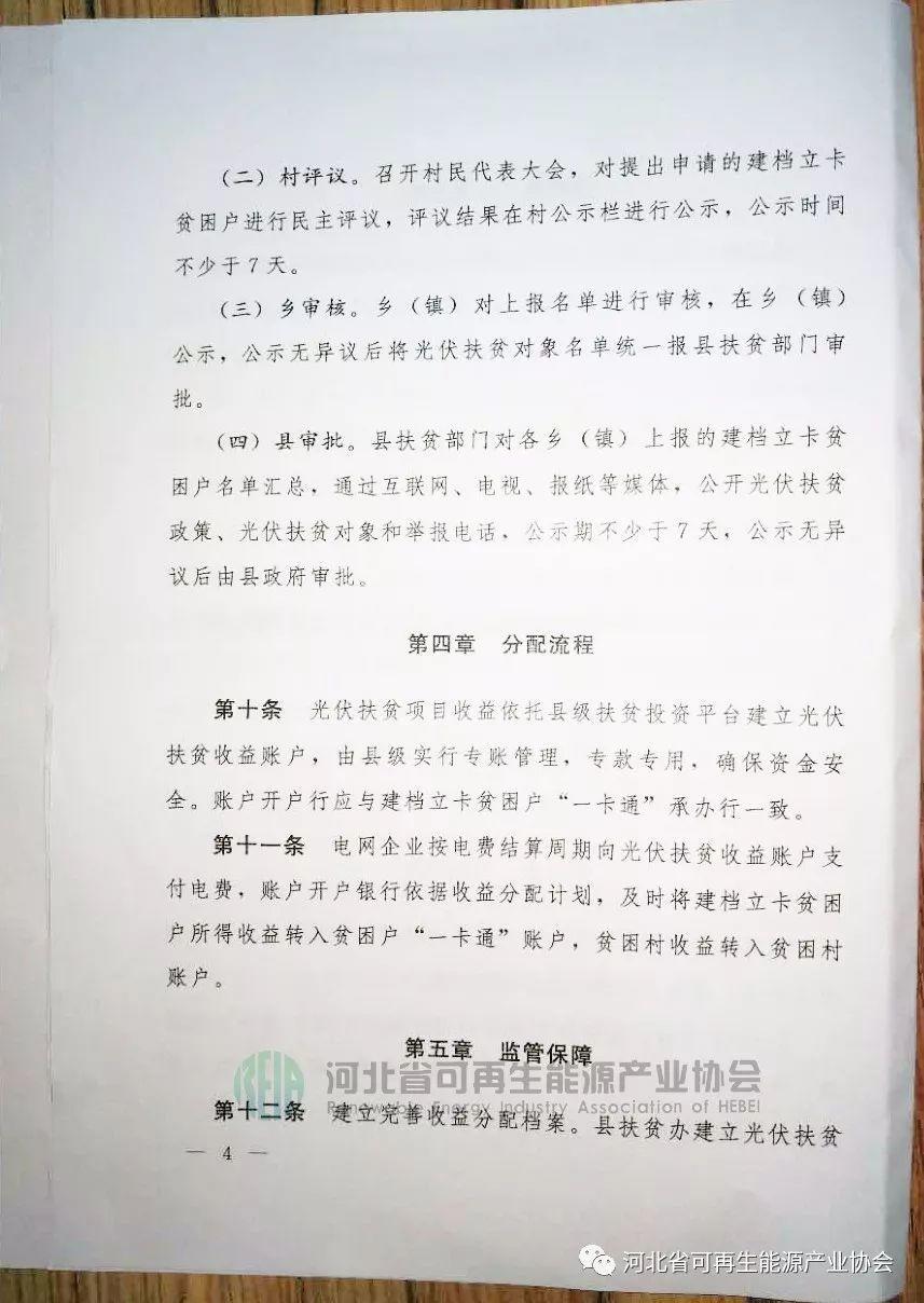 政策 | 河北省三部委印发《关于光伏扶贫收益分配的指导意见》