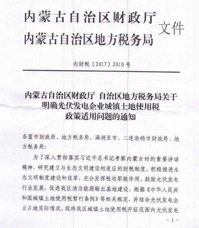内蒙古:部分光伏电站用地免征土地使用税