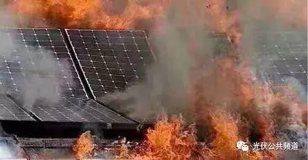 4元一瓦的光伏电站就别装了,发电不行还引发火灾!