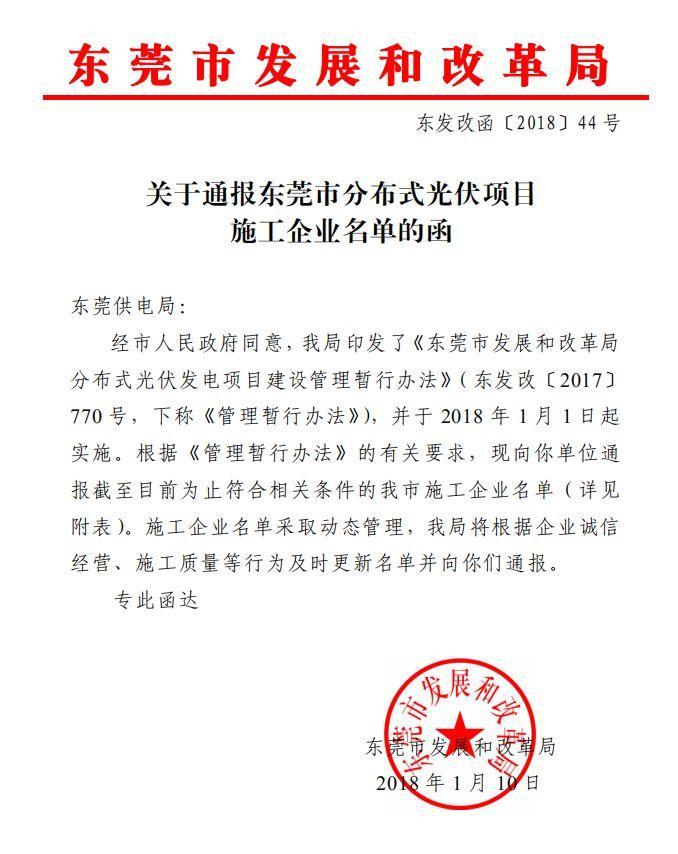 19家企业上榜 东莞市关于分布式光伏项目施工企业名单的函