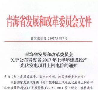 海西0.8元/度、其它地区0.88元/度,青海省2017年上半年17个并网光伏项目上网电价公布