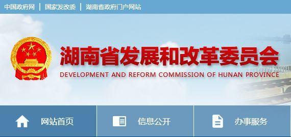 涉及20个项目 湖南关于全省2017年集中式光伏扶贫项目的公示