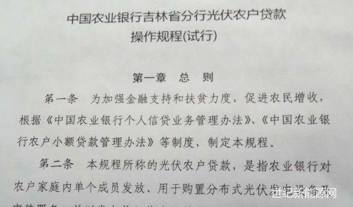 独家 | 吉林省农村分布式光伏贷款即将试运行