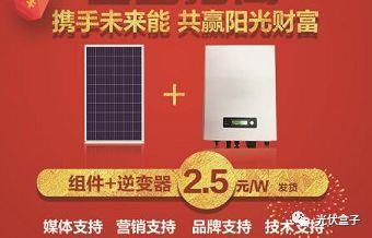 老乡们,千万别让2.5元/瓦的劣质材料,毁了你10万元建的光伏电站!