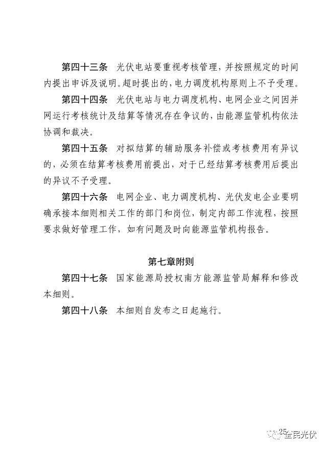 政策 | 国家能源局南方监管局发布《南方区域光伏电站并网运行及辅助服务管理实施细则(试行)》