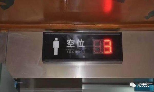 光伏+科技:厕所玩起高科技,发电、充电、如厕三不误,未来会很多