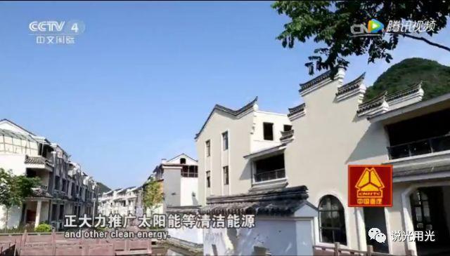 走遍中国之我家阳光能挣钱