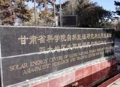 中国最老的光伏电站 | 32年,还正常发电!