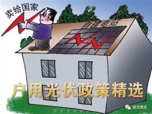 政策:浙江宁波户用光伏补贴办法