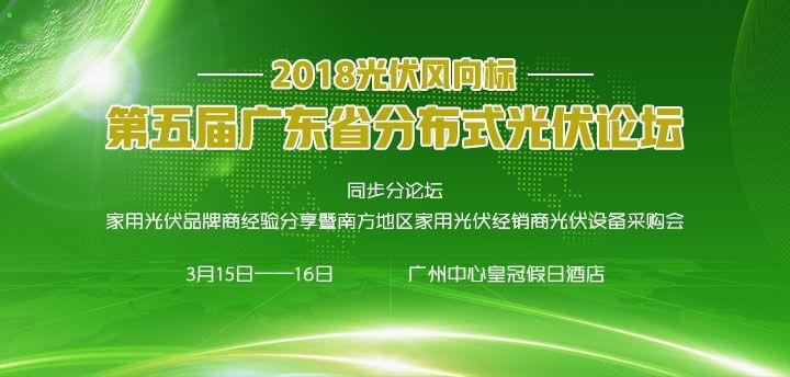 致光伏人:2018 新的一年 新的希望