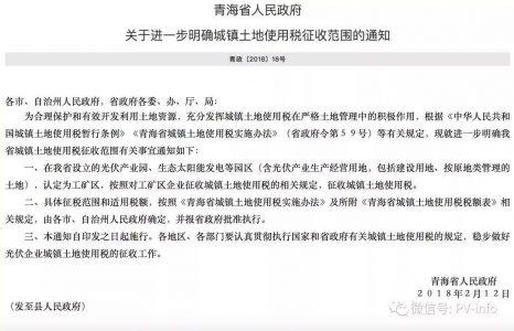 土地税来了!青海光伏电站开始全面征收城镇土地使用税…