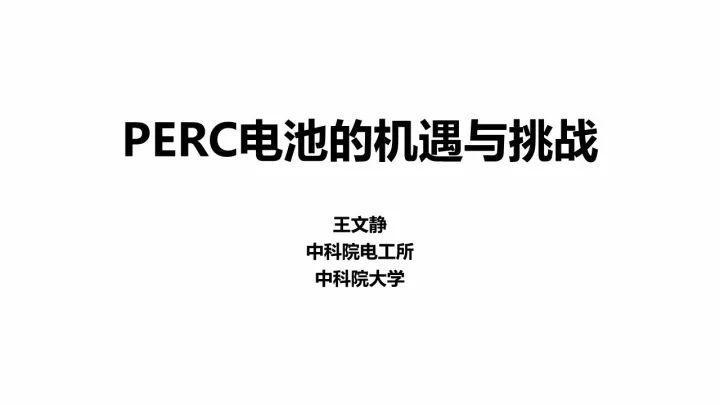 PERC电池的机遇与挑战
