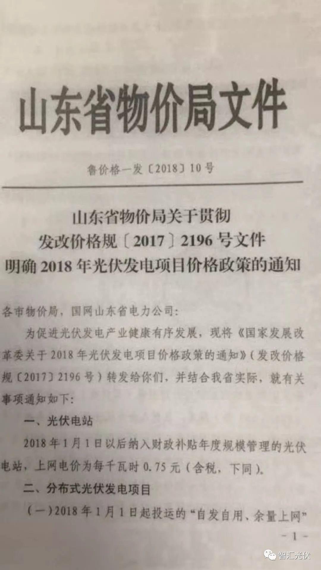 山东省明确省内2018年光伏上网电价