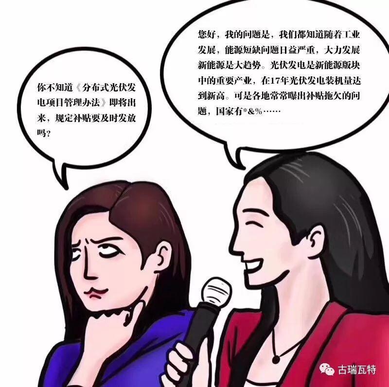 """昨天火的不止那位女记者,还有这位""""光伏天王""""!"""