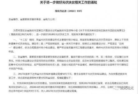 政策:河南省将新增光伏发电规模50万千瓦
