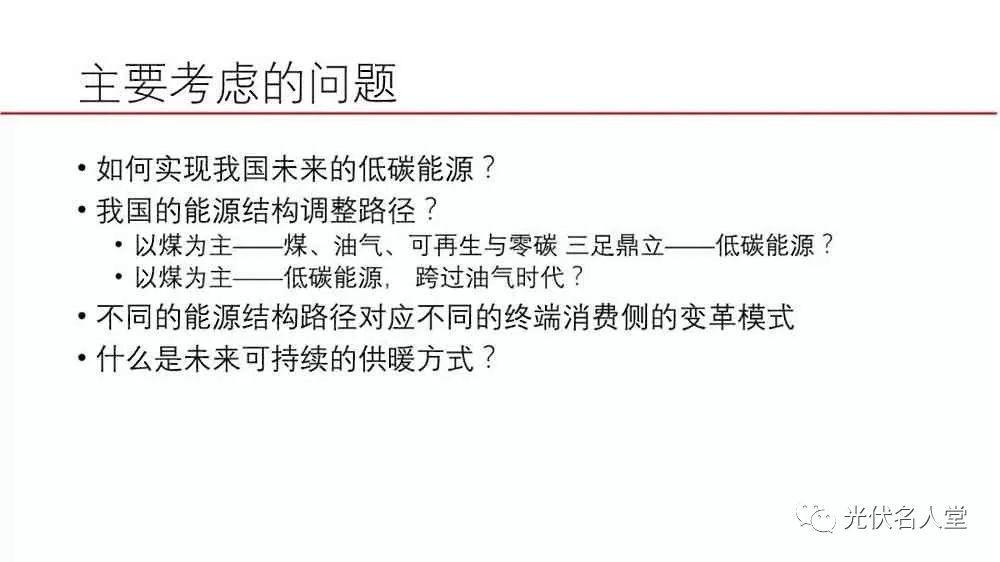 江亿院士:光伏未来存在400%的发展空间!