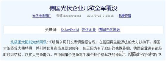 光伏产业到底做了什么,让中国不受发达国家待见