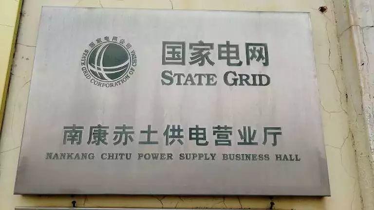 笑到肚子疼!奇葩供电所名字你见过几个吗?