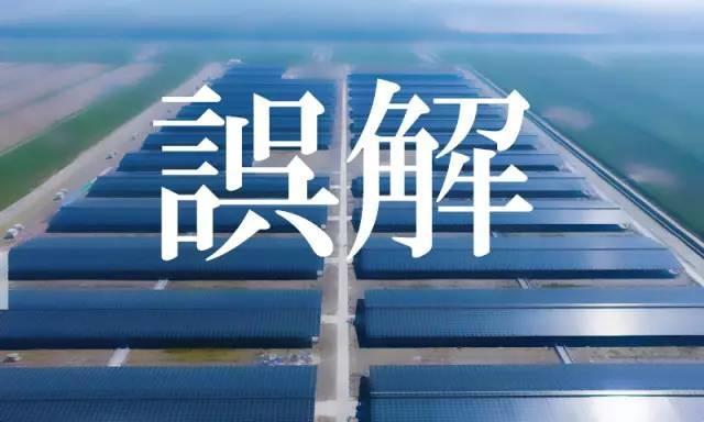 【光伏理论】对太阳能光伏这十大误解