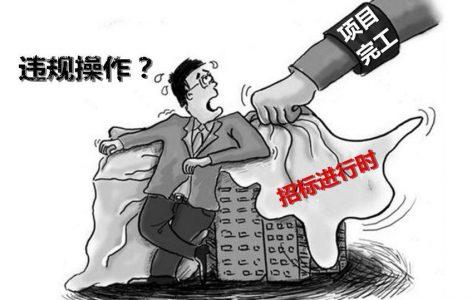 招标未结束项目已施工完成?河南虞城光伏发电扶贫项目被疑违规操作