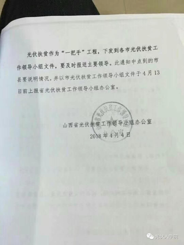 山西扶贫办紧急督查山西光伏扶贫电站(电站5.5-10元/瓦)