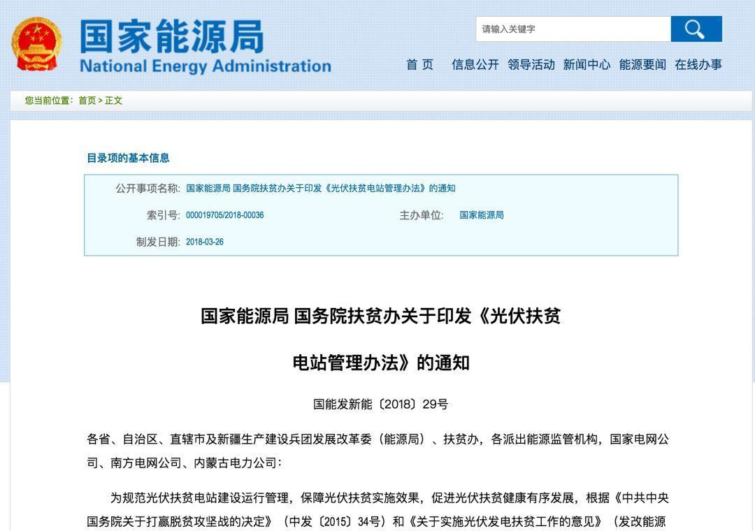 【扶贫政策】不让负债入股建设扶贫电站了!