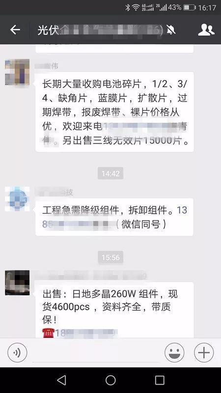 【光伏基础】安装光伏电站怎样选组件?